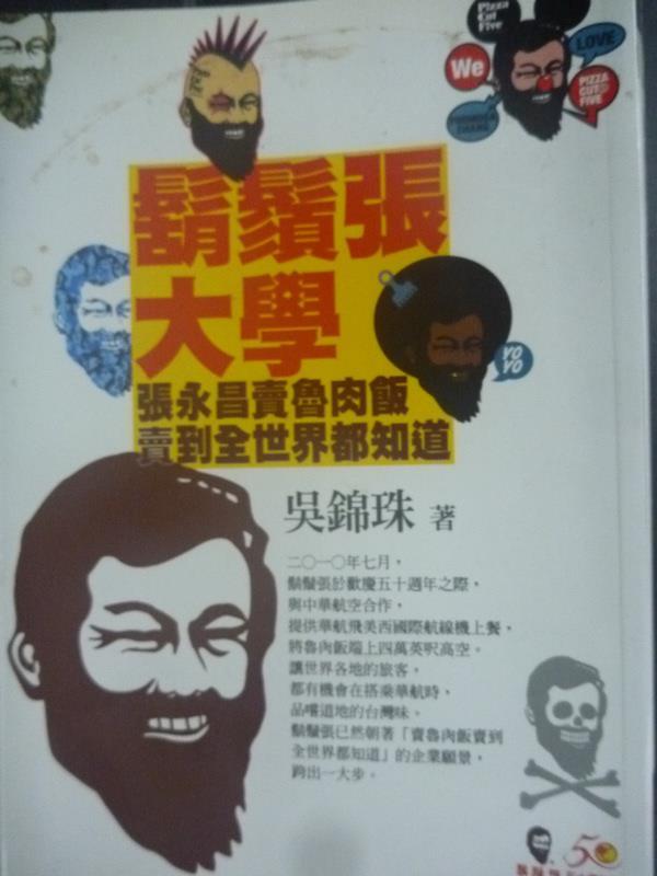 【書寶二手書T1/財經企管_LOE】鬍鬚張大學_原價350_吳錦珠
