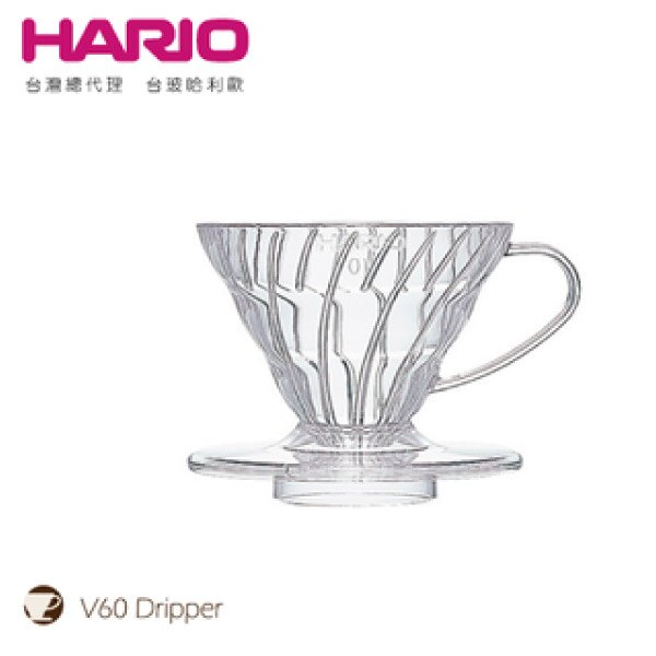 HARIO V60透明01樹脂咖啡濾杯 VD-01T NITORI宜得利家居