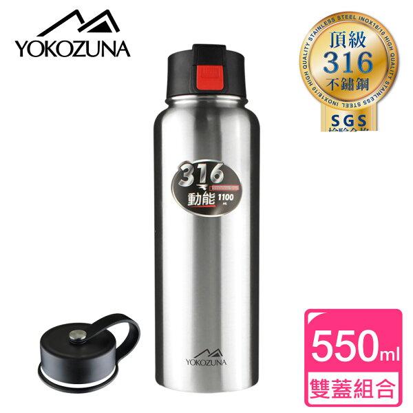 77美妝:【YOKOZUNA橫綱】316不鏽鋼雙蓋動能保溫杯(550ml)CHG296