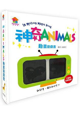 神奇Animals動畫遊戲書