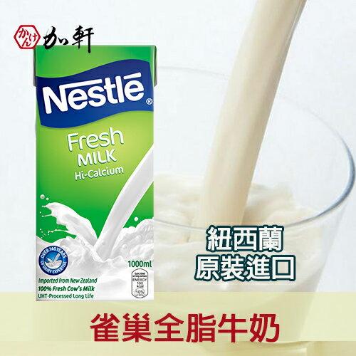 《加軒》紐西蘭原裝進口雀巢全脂牛奶