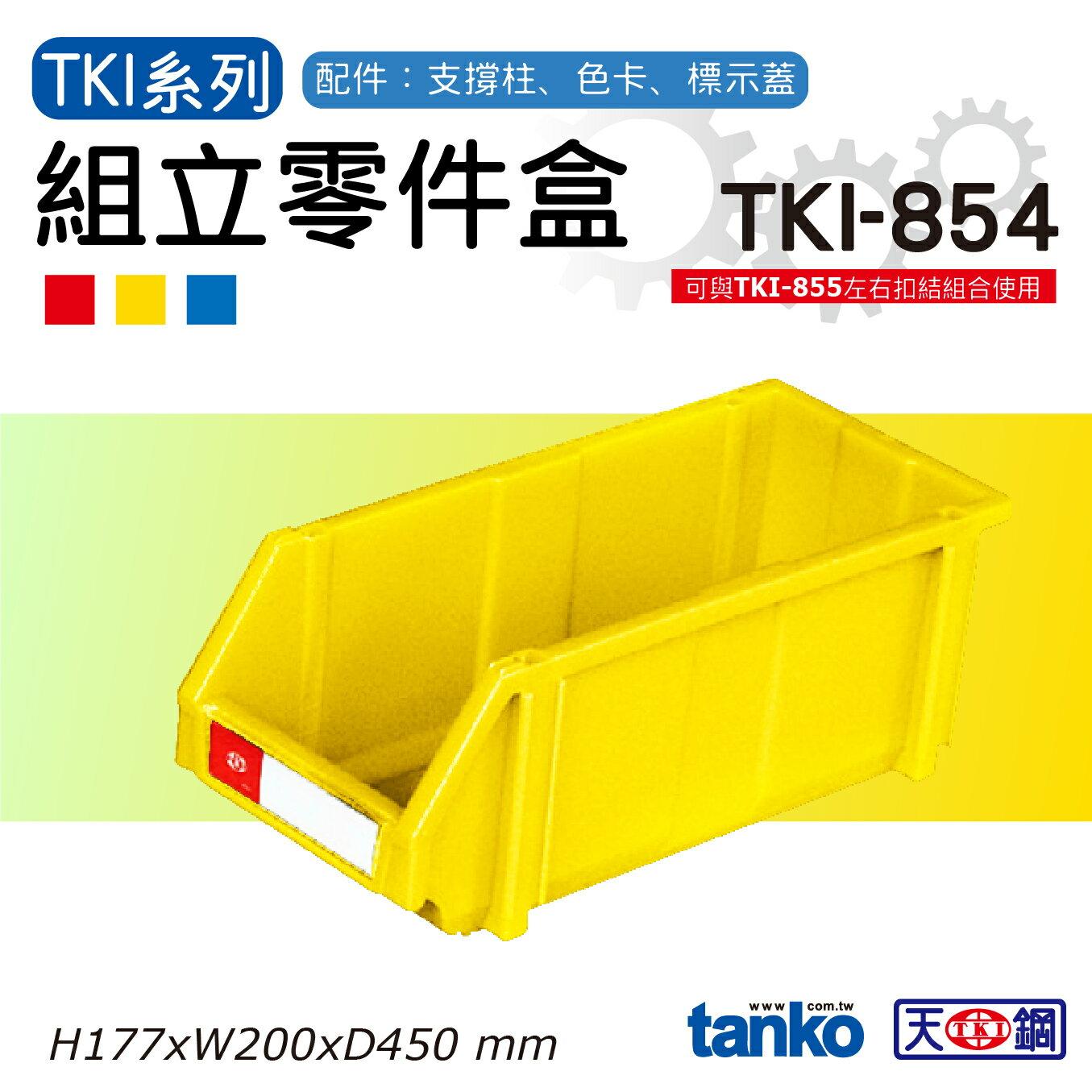 天鋼(共三色可選)★黃色★ TKI-854 組立零件盒天鋼(單入) 耐衝擊分類盒 零件盒 分類箱 工業用 零件收納