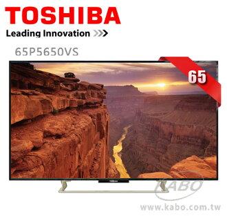 【佳麗寶】-(TOSHIBA東芝)65吋120Hz 液晶顯示器【65P5650VS】(含視訊盒)