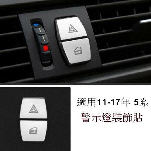 BMW 警示燈裝飾貼 520I 523I 528I 530D M5 F07 F10 F11 GT 沂軒精品 A0447