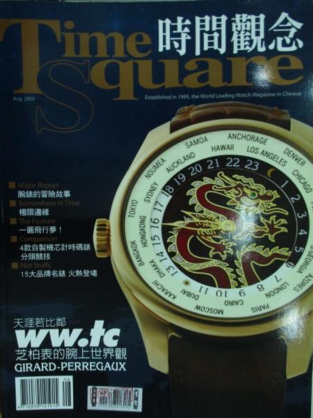 【書寶二手書T3/收藏_YBB】時間觀念_第83期_芝柏錶的腕上世界觀等