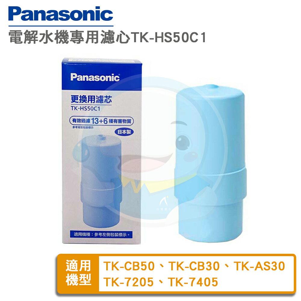 【免運費】Panasonic國際牌電解水機濾心TK-HS50C1適用TK-AS30-WTA、TK-HS50-ZTA、TK7205ZTA、TK7405ZTA、TK7418ZTA(替代TK-7415C1Z