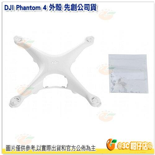 大疆 DJI Phantom 4 外殼 先創公司貨 P4 空拍機