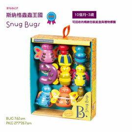 【淘氣寶寶】美國B.Toys感統玩具-斯納格蟲蟲王國