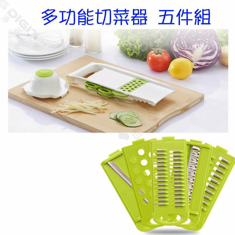 ^~斯瑪鋒 ^~多 切菜器五件組土豆絲切絲切片器擦磨蓉家用廚房刨絲器帶護手