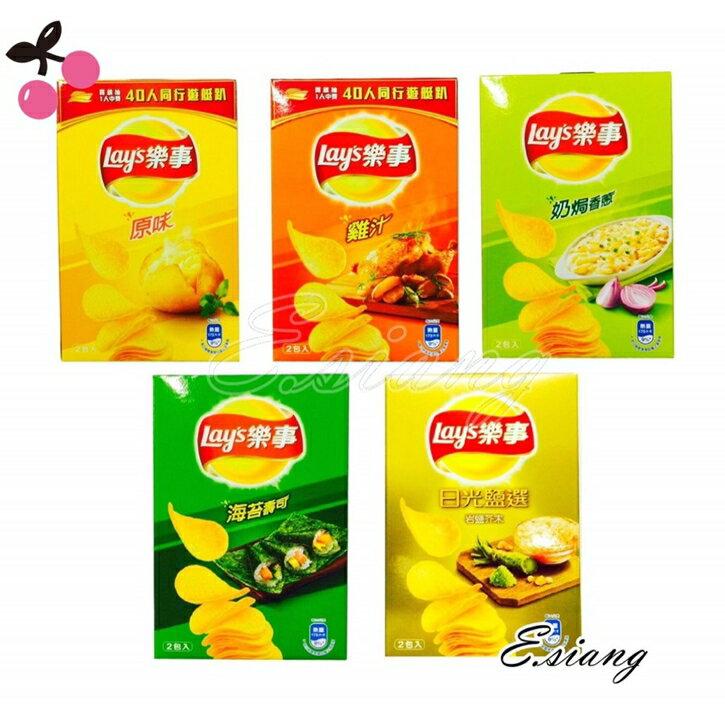 〚樂事〛洋芋片96g - 原味/雞汁/ 海苔壽司/ 奶焗香蔥