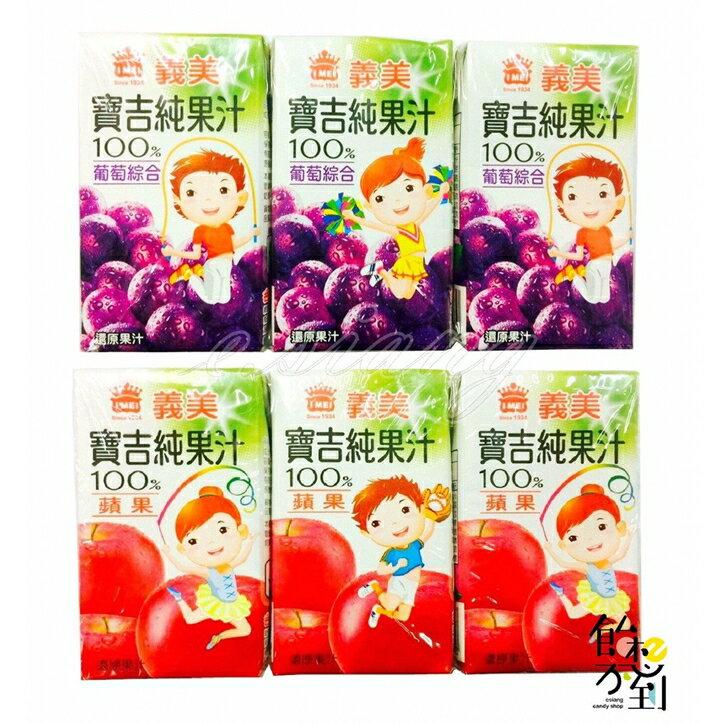 〚義美〛寶吉100%純果汁125ml*6入 - 蘋果/葡萄/柳橙