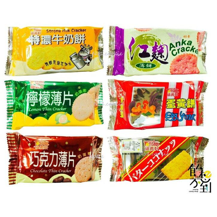 〚福義軒〛特濃牛奶餅/檸檬薄片/巧克力薄片/蛋黃餅/紅麴薄餅/奶油椰子餅