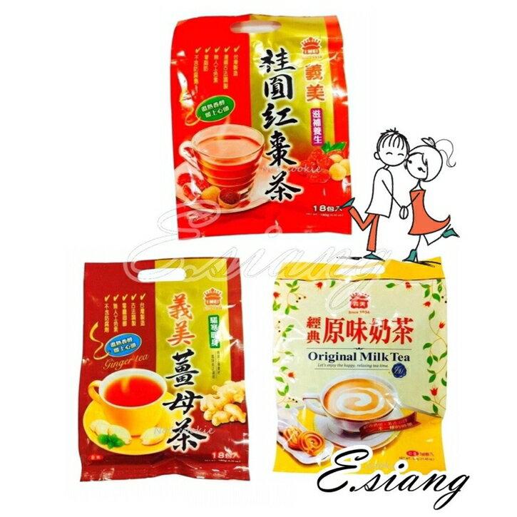 ?義美?經典原味奶茶324g /桂圓紅棗茶180g/薑母茶180g
