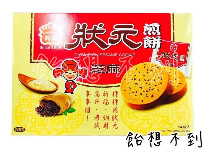 〚義美〛狀元煎餅224g - 花生/杏仁