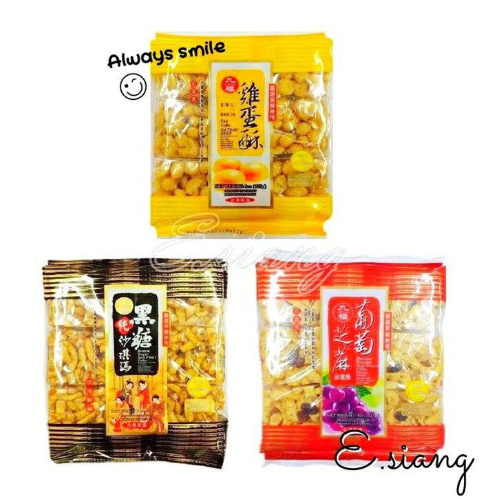 〚鴻福〛九福沙琪瑪227g - 雞蛋酥/ 黑糖/ 葡萄芝麻