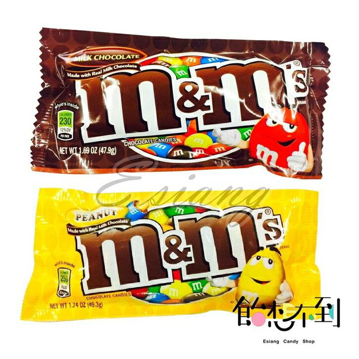 M&M牛奶巧克力/花生巧克力47.9g