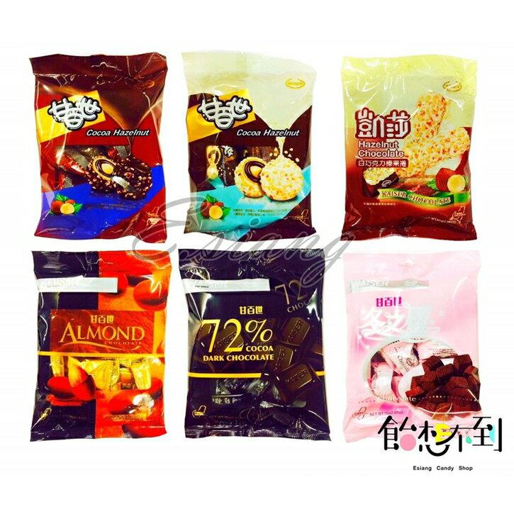 〚甘百世〛巧克力 - 72%黑巧克力 / 巧克力粉杏仁豆 /榛果巧克力 / 白榛果巧克力 /冬之願巧克力