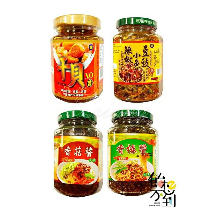干貝xo醬(小辣)285g/香椿醬380g(全素)/香菇醬380g(全素)/辣椒小魚豆380g