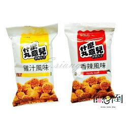 〚維力〛什麼丸意兒50g - 雞汁/香辣