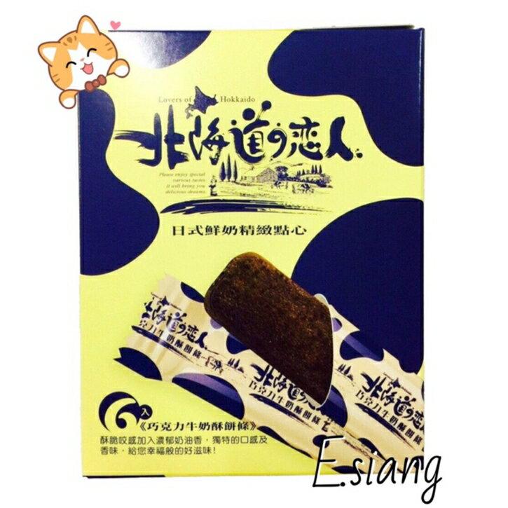 ?掬水軒?北海道戀人 - 巧克力牛奶酥餅條66g