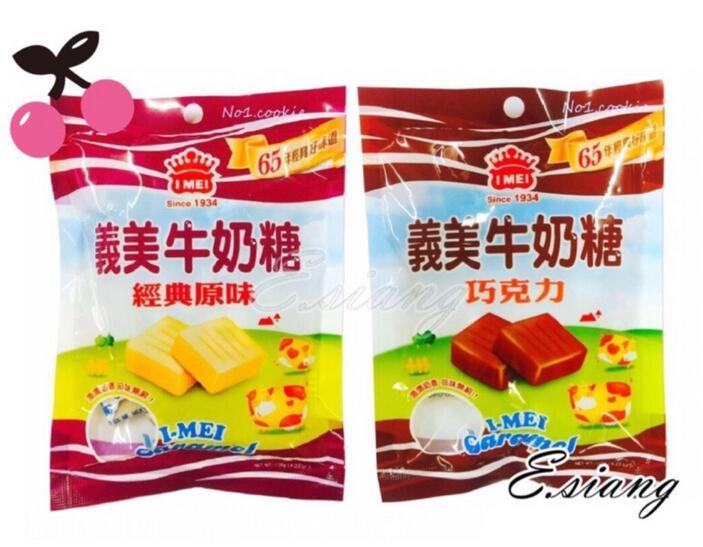 〚義美〛牛奶糖 120g - 經典原味/巧克力