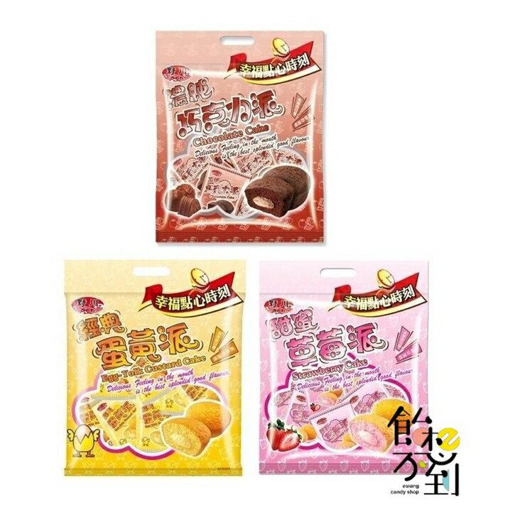〚旺旺〛野川蛋黃派 / 甜蜜草莓 / 濃純巧克力19gx12入