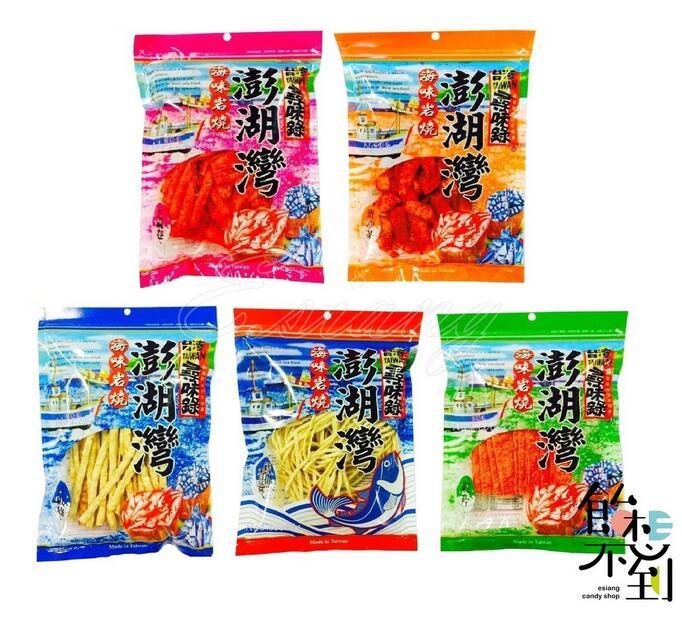 台灣尋味錄澎湖灣 - 白板條/芝麻卷/蜜沙茶/紅片/鱈魚香絲