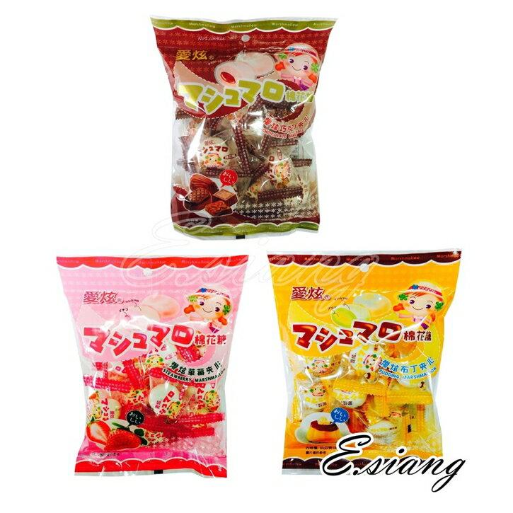愛炫夾心棉花糖 80g - 巧克力 / 草莓 / 布丁