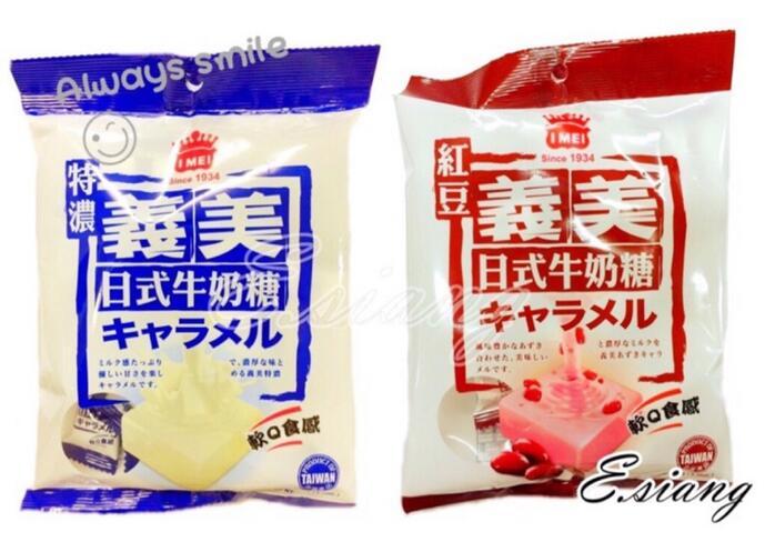 〚義美〛日式牛奶糖 - 紅豆95g / 特濃105g