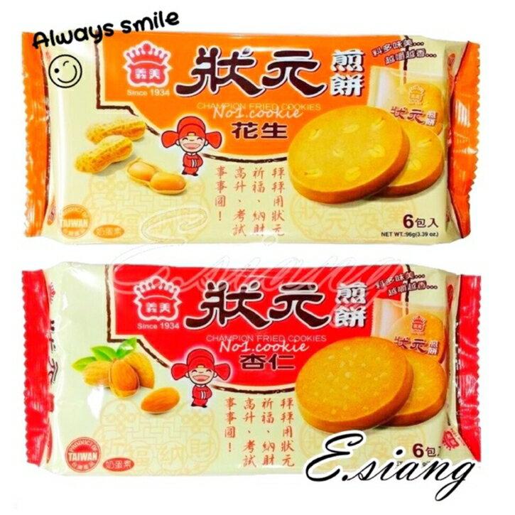 〚義美〛狀元煎餅 96g - 花生/杏仁