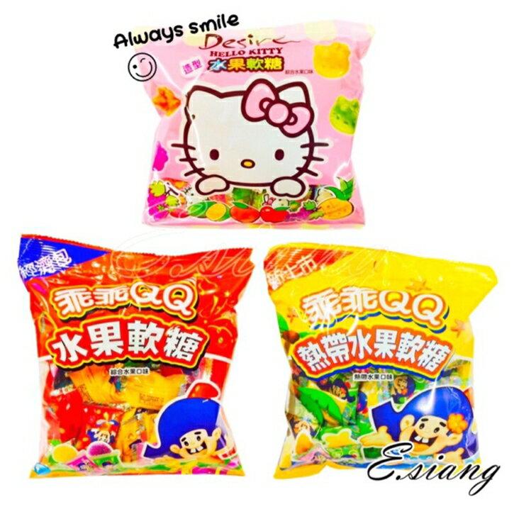 〚乖乖〛水果軟糖190g/熱帶水果軟糖190g/Hello Kitty 造型水果軟糖140g