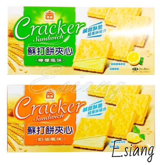 〚義美〛蘇打餅夾心144g - 奶油風味/檸檬風味