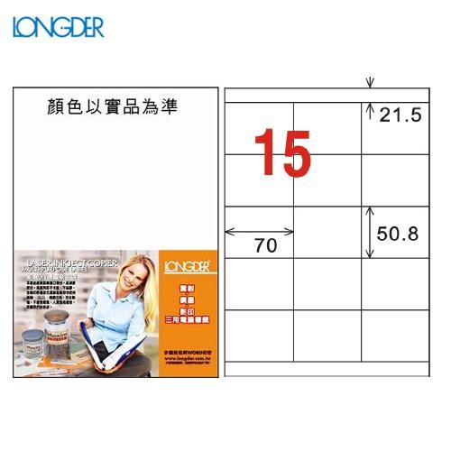 辦公小物嚴選~龍德A4三用電腦標籤(雷射噴墨)LD-883-W-A(白)15格(105張盒)(列印標籤)