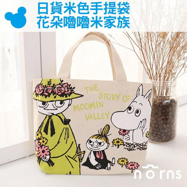 NORNS【日貨米色手提袋 花朵嚕嚕米家族】MOOMIN 魯魯米 慕敏 阿金 小不點 便當袋 側背包 手提包