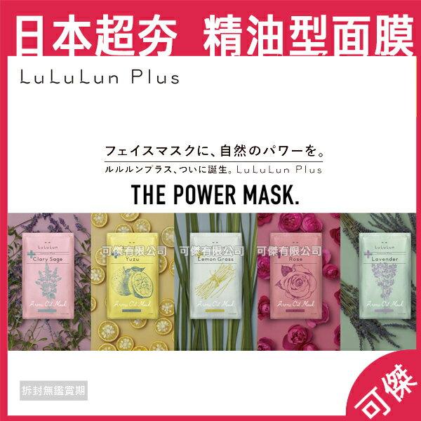 可傑日本超夯LuLuLunPlus植萃精油面膜1片入精油型單片單種面膜1片入面膜片狀面膜