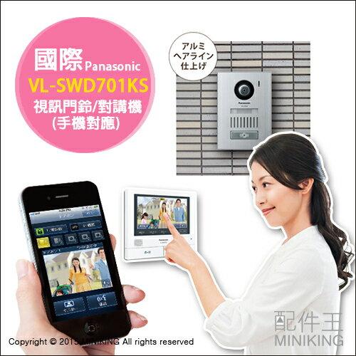 【配件王】日本代購 國際牌 Panasonic VL-SWD701KS 視訊門鈴 對講機 廣角鏡頭