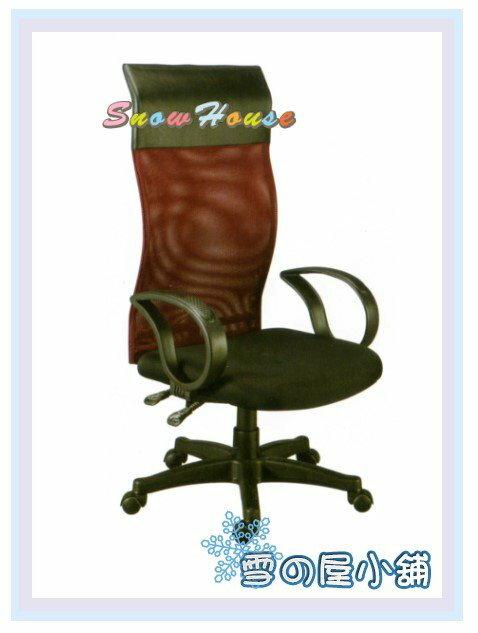 ╭☆雪之屋居家生活館☆╯AA237-08 大型網背辦公椅(紅)/電腦椅/洽談椅/會客椅/櫃檯椅/休閒椅