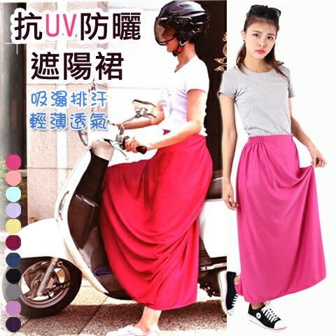 抗UV 防曬 遮陽裙 台灣製 PB貝柔