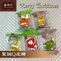 萬聖節糖果推薦到【臻御行】★🎄聖誕Q皮糖🍭★150g-糖果-軟糖-聖誕節-萬聖節就在臻御行推薦萬聖節糖果