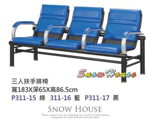 ╭☆雪之屋居家生活館☆╯P311-151617三人扶手排椅(綠藍黑)公共椅等候椅