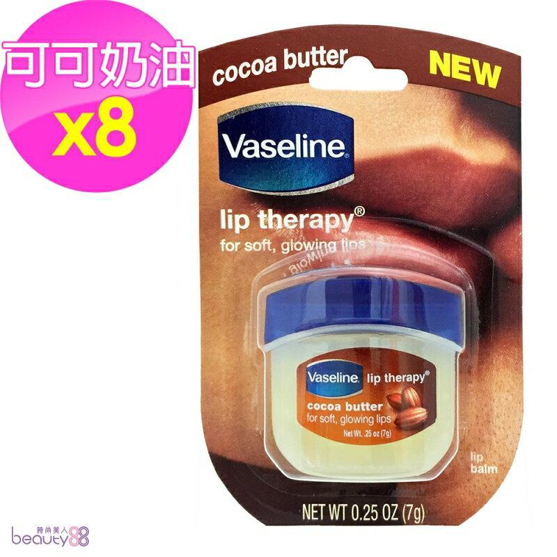 168709 【美國 Vaseline】罐裝護唇膏-可可奶油 8入組(0.25oz/7g*8)