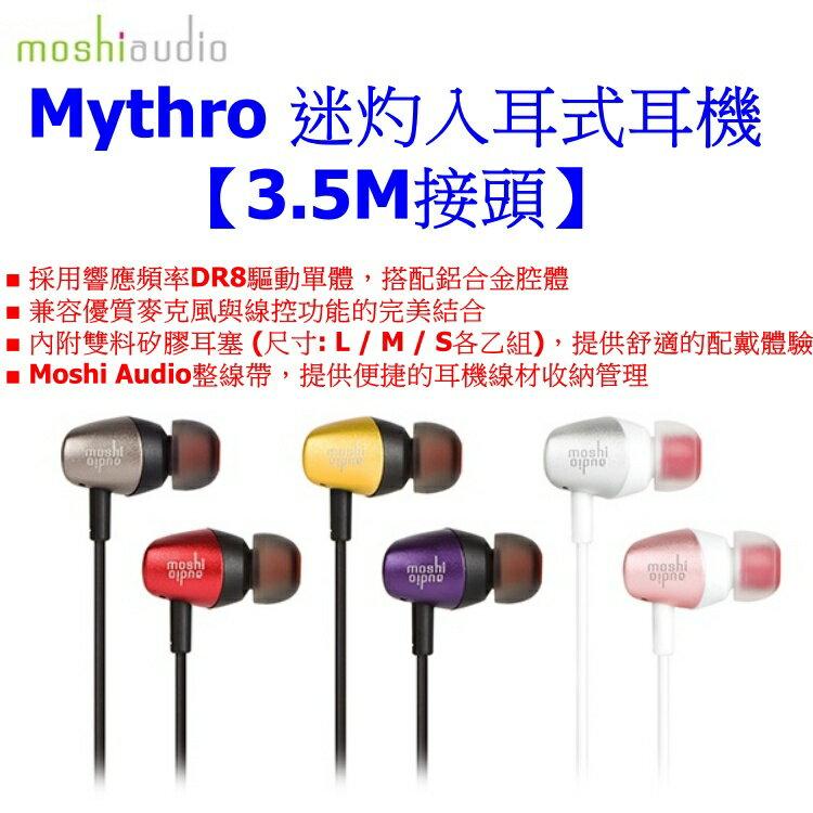 Moshi Mythro 迷灼入耳式耳機