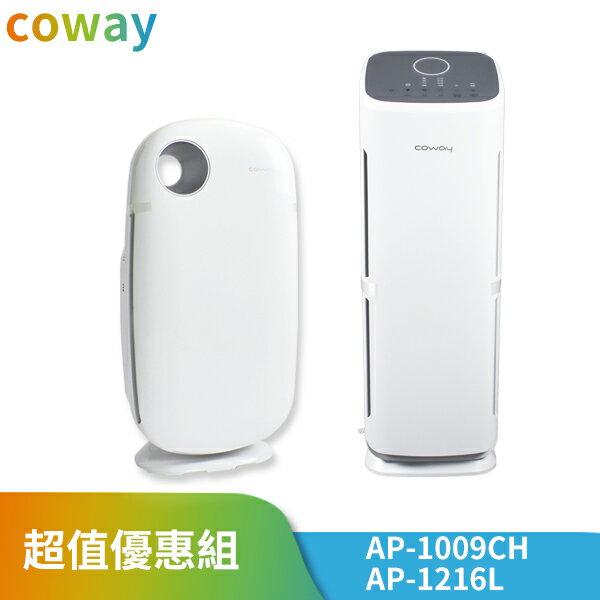 【買一送一】Coway 綠淨力噴射循環空氣清淨機 AP-1216L 送 AP-1009CH 空氣清淨機