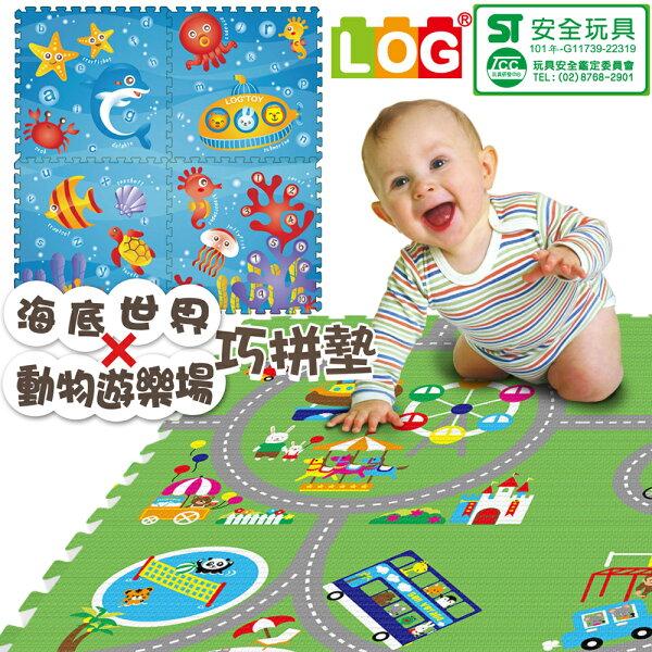 LOG樂格環保遊戲巧拼墊-雙面圖案(動物遊樂園X海底世界)60X60cmX厚2cmX4片