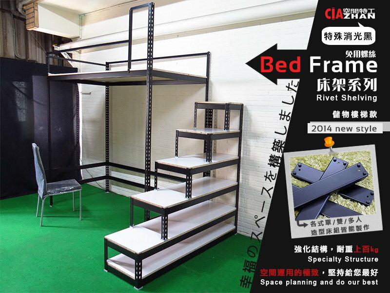 ♞空間特工♞ 床架設計 免螺絲角鋼 (單人床_多人床) 床組_傢俱_寢具_儲物櫃_樓梯櫃_床墊_消光黑_書桌床