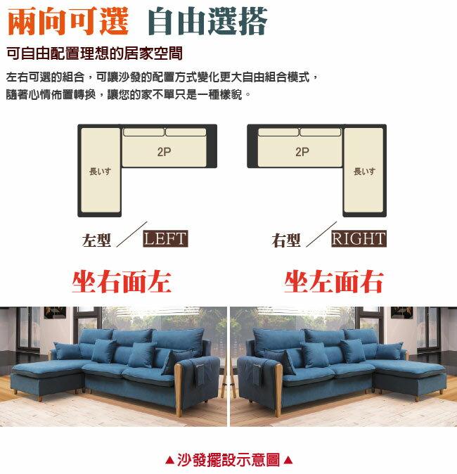 【綠家居】羅都納   時尚透氣亞麻布L型沙發組合(左右二向&二色系可選)