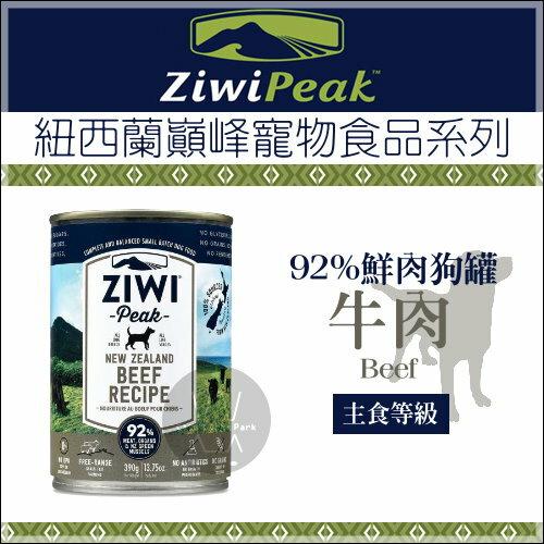 +貓狗樂園+ ZiwiPeak巔峰【鮮肉無穀狗罐。牛肉。390g】185元*單罐賣場