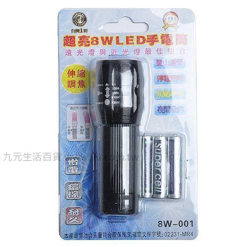 【九元生活百貨】台灣1哥 8W-001 超亮LED手電筒 伸縮調焦 照明