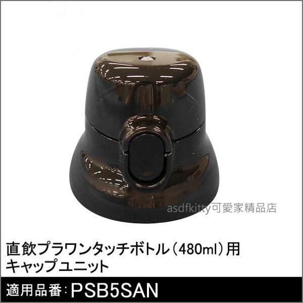 asdfkitty可愛家☆日本SKATER水壺用替換瓶蓋-黑色-適用PSB5SAN-日本製