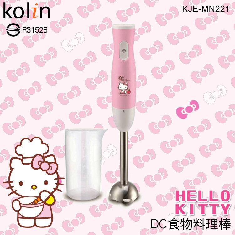 kolin歌林 KJE-MN221 Hello Kitty DC食物料理棒 手持 304不鏽鋼 不銹鋼 攪拌棒 攪拌器 調理棒 副食品 打泡器 神腦貨